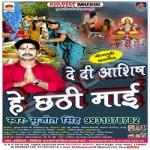 De Di Aashish He Chhathi Mai