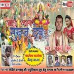 Jad Lage Suruj Dev