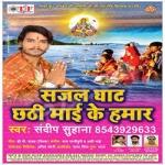 Sajal Ghat Chhath Mai Ke Hamar