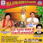 Chhathi Maiya Balam Ke Nokari Lagvaidi