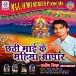 Mahima Apar Chhathi Mai Ke