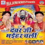 Dever Ji Maihar Chali