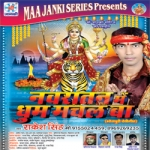 Navratan Mein Dhoom Machal Ba
