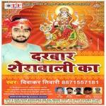 Darabar Sherawali Ka