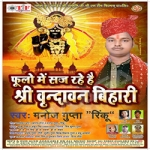 Fulo Mein Saj Rahe Hai Shri Vrindavan Bihari