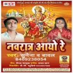 Nawaratra Aayo Re
