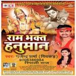 Ram Bhakt Hanuman