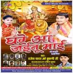 Ghare Aa Jaitu Mai