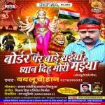 Bordar Par Baade Saiyan Dhyan Diha Mori Maiya