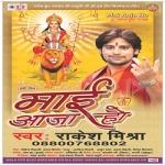 Mai Aaja Ho