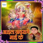 Aail Navratre Maiya Ke