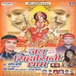 Jai Singhasini Dham
