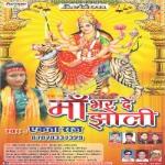 Maa Bhar Do Jholi