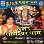 Chal Someswar Dham