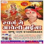 Swarag Se Aweli Maiya
