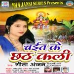 Chaith Ke Chhath Kali