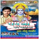 Ram Ji Ki Mahima