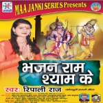 Bhajan Ram Shyam Ke