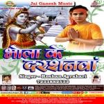 Bhola Ji Ke Darshanwa