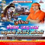 Juliya Bhola Jaisan Adbhangi Bhatar Mangele