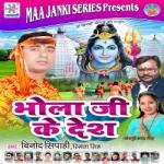 Bhola Ji Ke Desh
