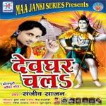 Devghar Chal
