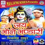Jai Bhole Bhandari