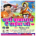 Chali Baba Dham A Saiya Ji
