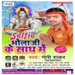 Selfi Bhola Ji Ke Sath Me