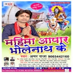 Mahima Apaar Bhole Nath Ke