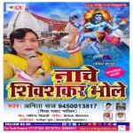 Nache Shivshankar Bhole