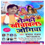 Selfi Khichawal Jogiya