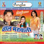 Chal Matwali
