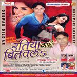 Ratiya Kaha Bitawala