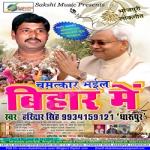 Chamatkar Bhail Bihar Me