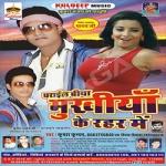 Dharail Biya Mukhiya Ke Rahar Mein