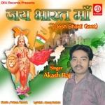 Jai Bharat Maa