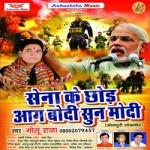 Sena Ke Chod Aag Bodi Sun Modi