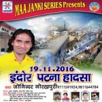 19.11.2016 Indor Patna Hadsa