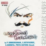 bharathiyaar songs - vol 1