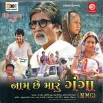 Naam Chhe Maru Ganga