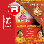 Ganesh Mantra - Gayatri Mantra