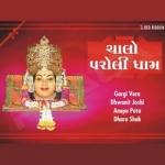 Chalo Paroli Dhaam