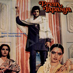 Prem Tapasya
