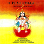 bhaktimala - hanuman (vol 1)