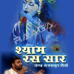 Shyam Ras Saar