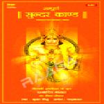 Sunder Kand - Vol 1