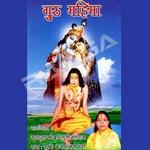 Guru Mahima