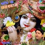 Darshan Do Ghanshyam