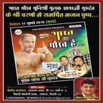Bharat Ka Gaurav Hai